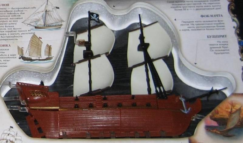 Иллюстрация 1 из 7 для Великие тайны морей. Пиратский бриг | Лабиринт - книги. Источник: Кira