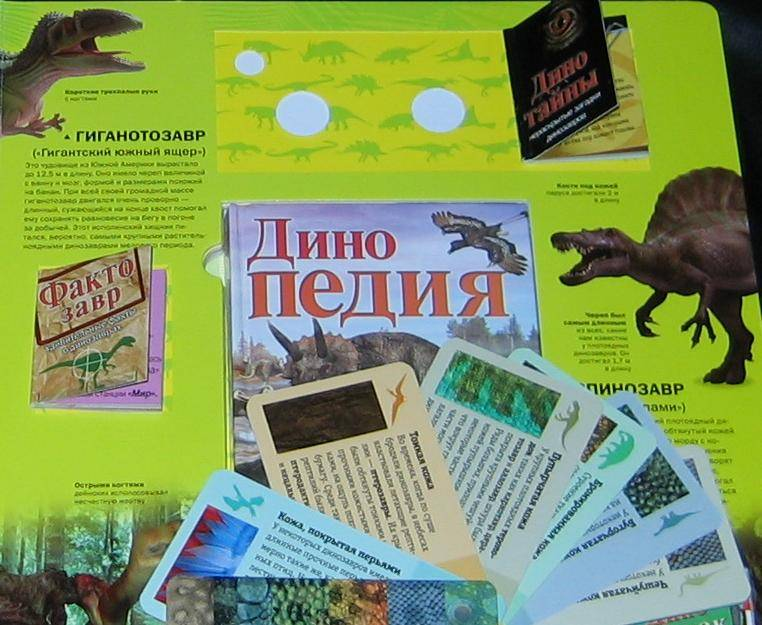 Иллюстрация 1 из 4 для Динозавры. Энциклопедия и 10 книжек-малышек - Буллер, Скотт | Лабиринт - книги. Источник: Кira