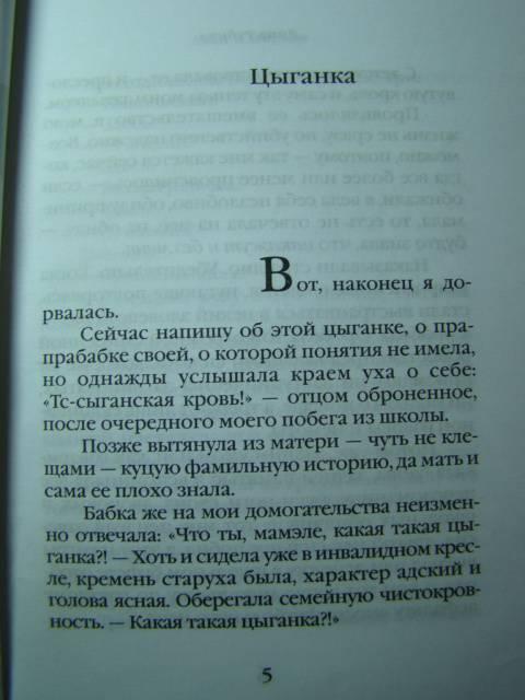 Иллюстрация 1 из 15 для Душегубица - Дина Рубина | Лабиринт - книги. Источник: D.OLGA