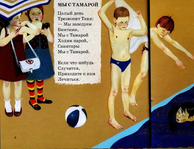 Иллюстрация 1 из 8 для Мы с Тамарой - Агния Барто | Лабиринт - книги. Источник: ilamtel