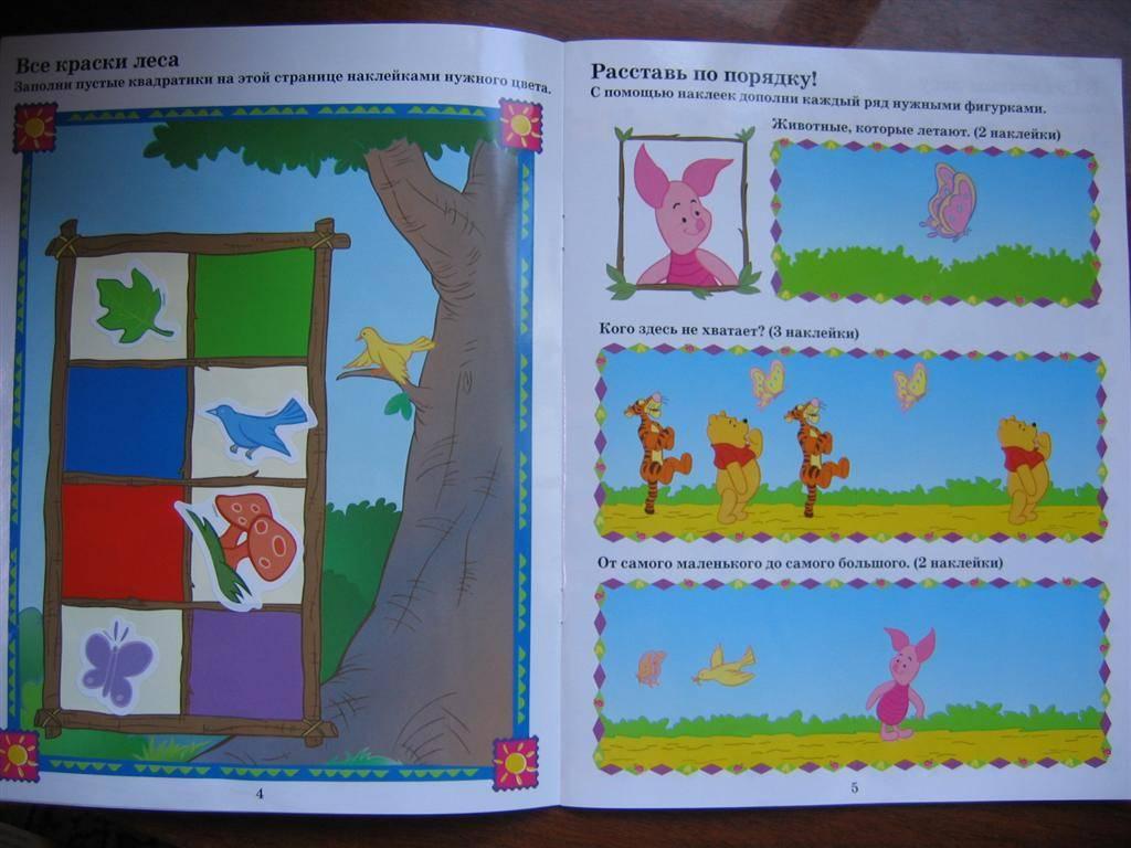 Иллюстрация 1 из 2 для Винни: Прогулка по сказочному лесу | Лабиринт - книги. Источник: Крошка Сью