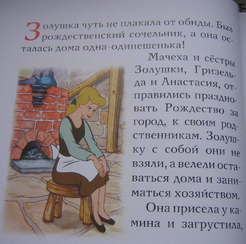 Иллюстрация 1 из 11 для Лучшие сказки о Рождестве | Лабиринт - книги. Источник: Крошка Сью