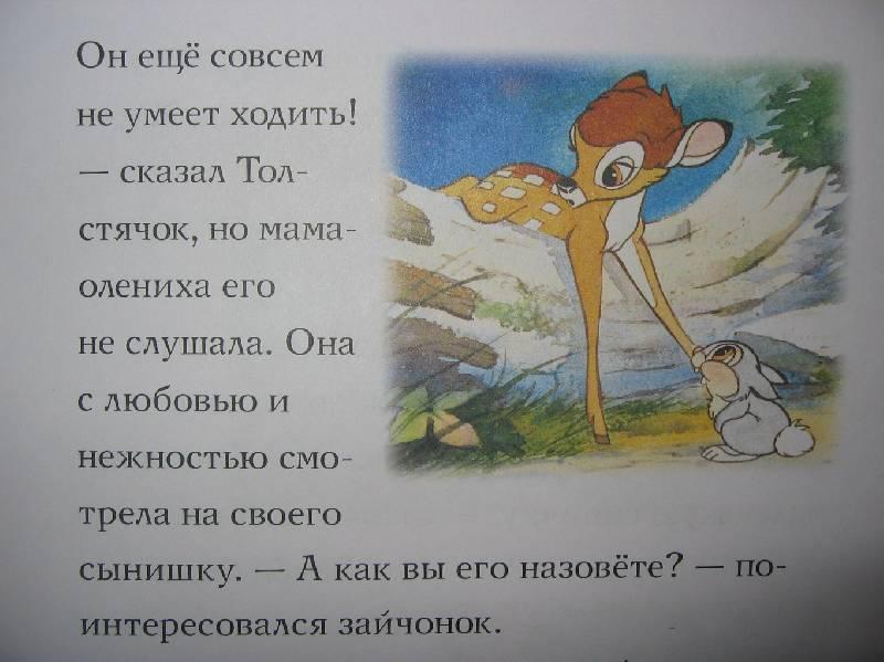Иллюстрация 1 из 39 для Лучшие сказки о животных | Лабиринт - книги. Источник: Caaat