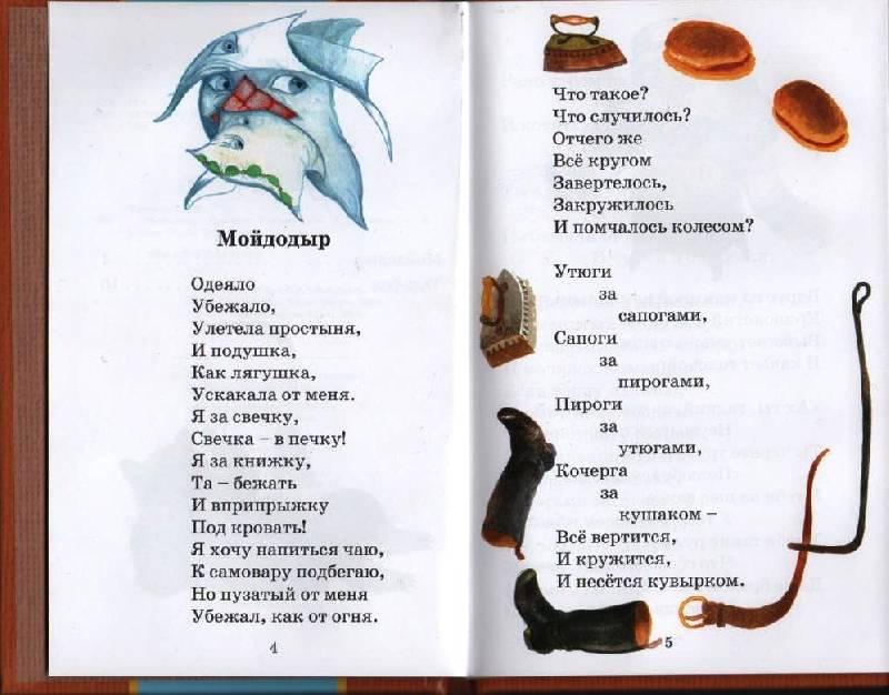 Иллюстрация 1 из 5 для Мойдодыр. Телефон - Корней Чуковский | Лабиринт - книги. Источник: Zhanna
