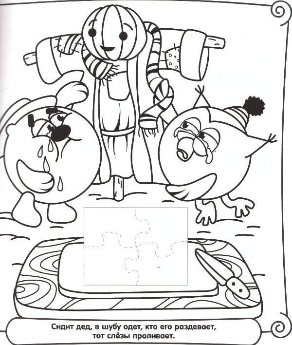 Иллюстрация 1 из 3 для Наклей и раскрась! Мозаика № 0608. Смешарики | Лабиринт - книги. Источник: Савченко  Кристина Викторовна