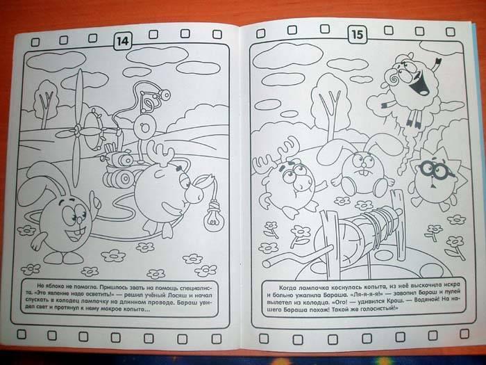 Иллюстрация 1 из 4 для Волшебная раскраска №15-06 (Смешарики) | Лабиринт - книги. Источник: Galia
