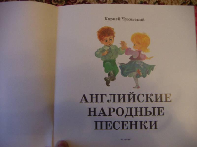 Иллюстрация 1 из 25 для Английские народные песенки - Корней Чуковский   Лабиринт - книги. Источник: Алонсо Кихано