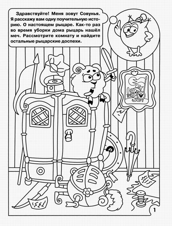 Иллюстрация 1 из 7 для Смешарики №11. Развиваем логику | Лабиринт - книги. Источник: Panterra