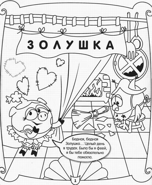 Иллюстрация 1 из 19 для Смешарики. Золушка. Кот в сапогах № 0608. Наклей. Дорисуй. Раскрась | Лабиринт - книги. Источник: Panterra