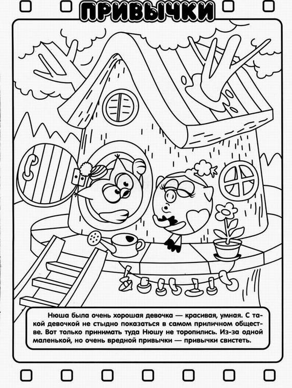 Иллюстрация 1 из 11 для Волшебная раскраска №0650 (Смешарики) | Лабиринт - книги. Источник: Panterra