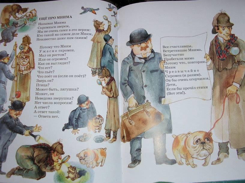 Иллюстрация 1 из 19 для Моя Вообразилия - Борис Заходер | Лабиринт - книги. Источник: Спанч Боб