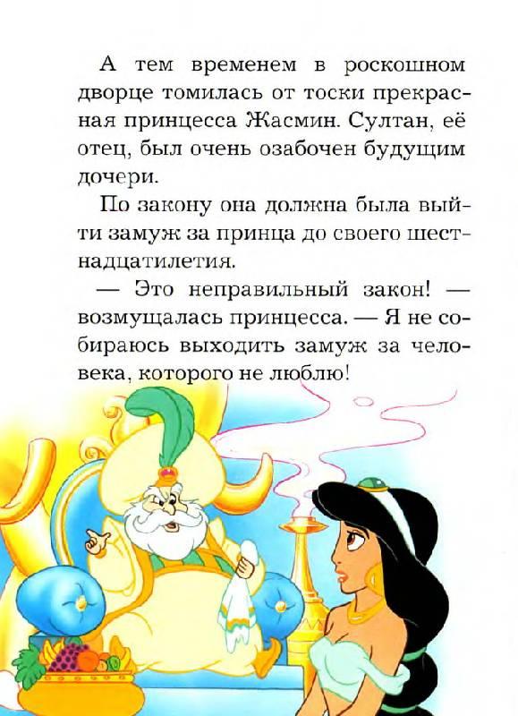 Иллюстрация 1 из 6 для Аладдин | Лабиринт - книги. Источник: Спанч Боб