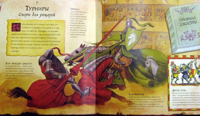 Иллюстрация 1 из 17 для Как стать рыцарем. Наставление для юного рыцаря - Дугалд Стир   Лабиринт - книги. Источник: Спанч Боб
