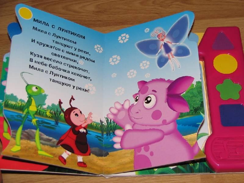 Иллюстрация 1 из 2 для Песенки друзей. Лунтик и его друзья. Музыкальная книжка   Лабиринт - книги. Источник: Джинни
