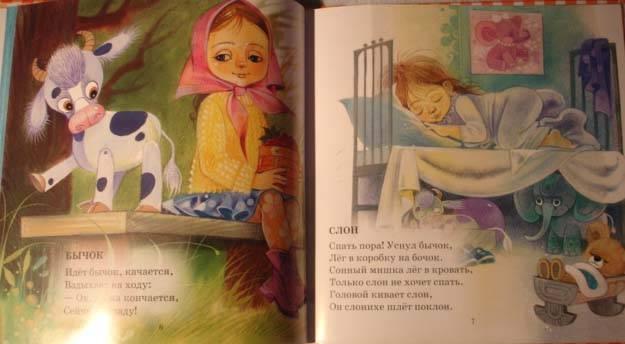 Иллюстрация 1 из 2 для Игрушки. Стихи - Агния Барто | Лабиринт - книги. Источник: Татьяна А.