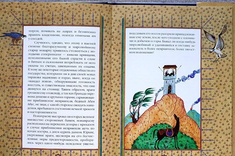 Иллюстрация 1 из 20 для Легенда об арабском астрологе - Вашингтон Ирвинг | Лабиринт - книги. Источник: Татьяна А.