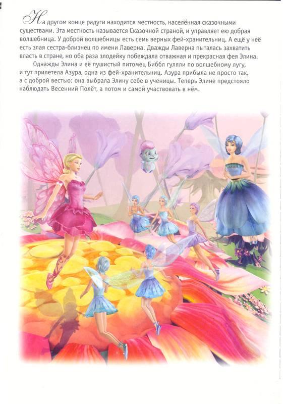 Иллюстрация 1 из 6 для Барби.Сказочная страна - Джуди Катчке | Лабиринт - книги. Источник: Бетельгейзе
