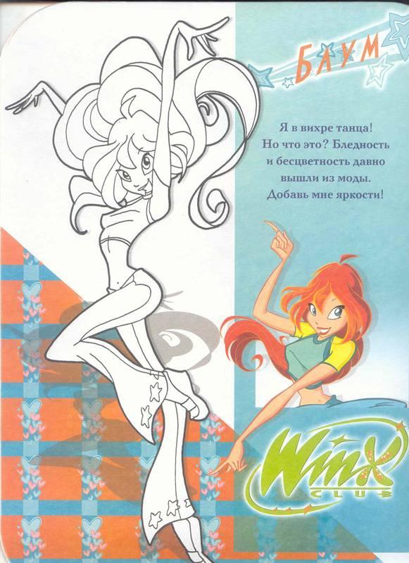 Иллюстрация 1 из 3 для Рисуем с Winx. Книжка-раскраска № 2 | Лабиринт - книги. Источник: Бетельгейзе