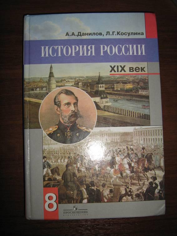 Учебник истории 8 класс а.а.данилов