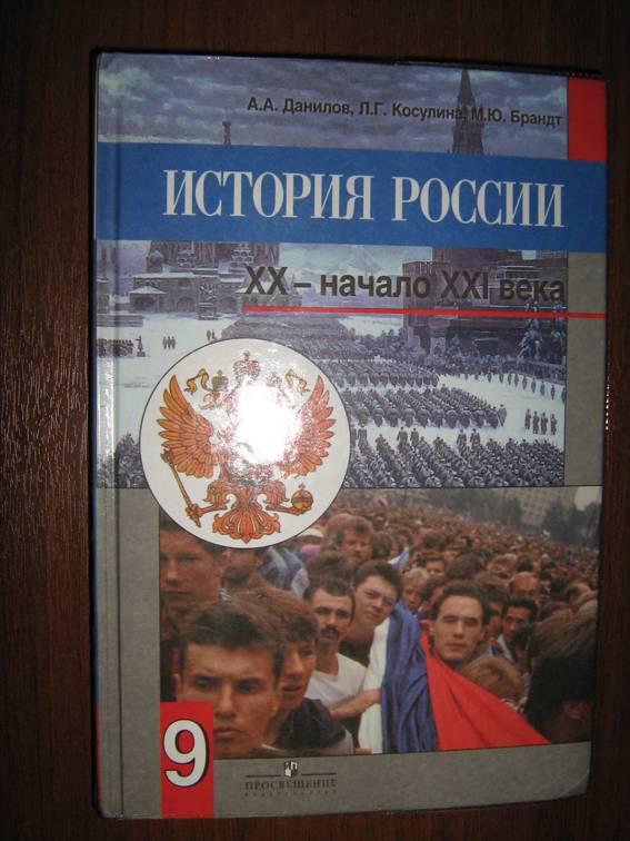 Класс истории россии 20 9 решебник век по