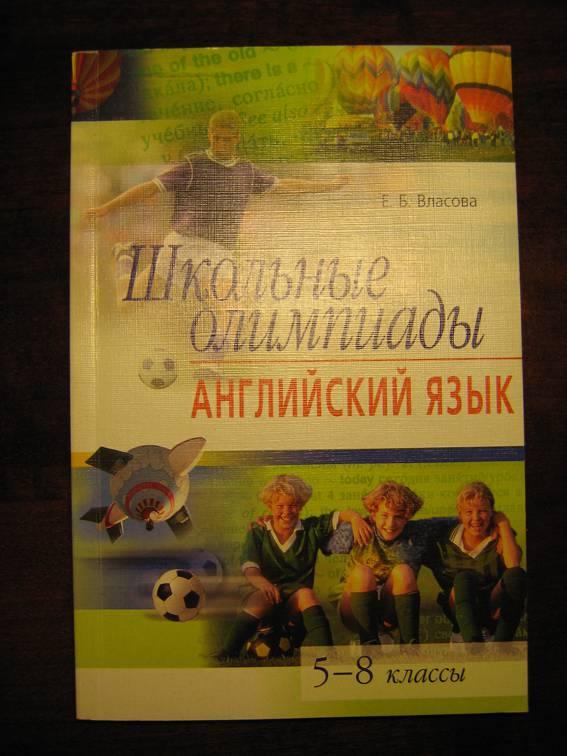 Иллюстрация 1 из 3 для Школьные олимпиады. Английский язык. 5-8 классы (+CD) - Елена Власова | Лабиринт - книги. Источник: Liese