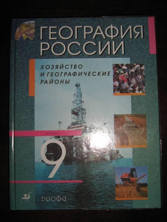 Алексеев география 9 класс книга