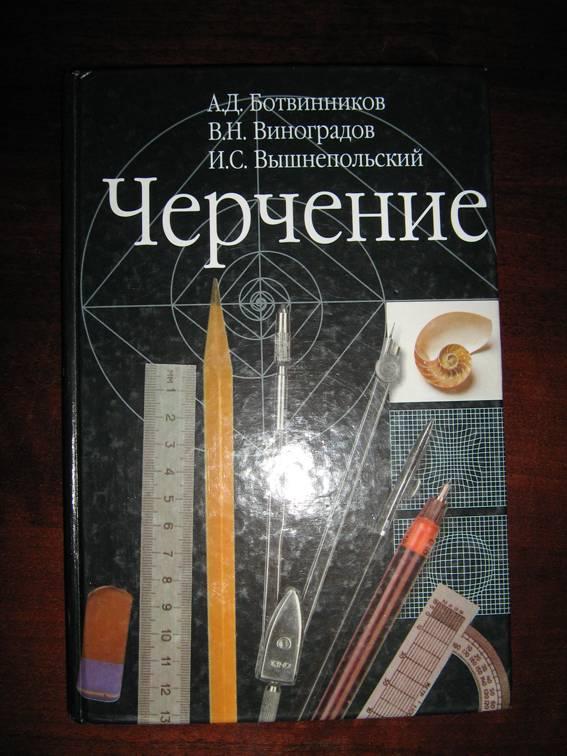 Учебник по черчению 9 класс онлайн