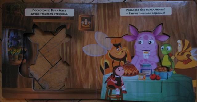 Иллюстрация 1 из 3 для Волшебные картинки: Приятного аппетита! Лунтик | Лабиринт - книги. Источник: Котелеская  Людмила Владимировна