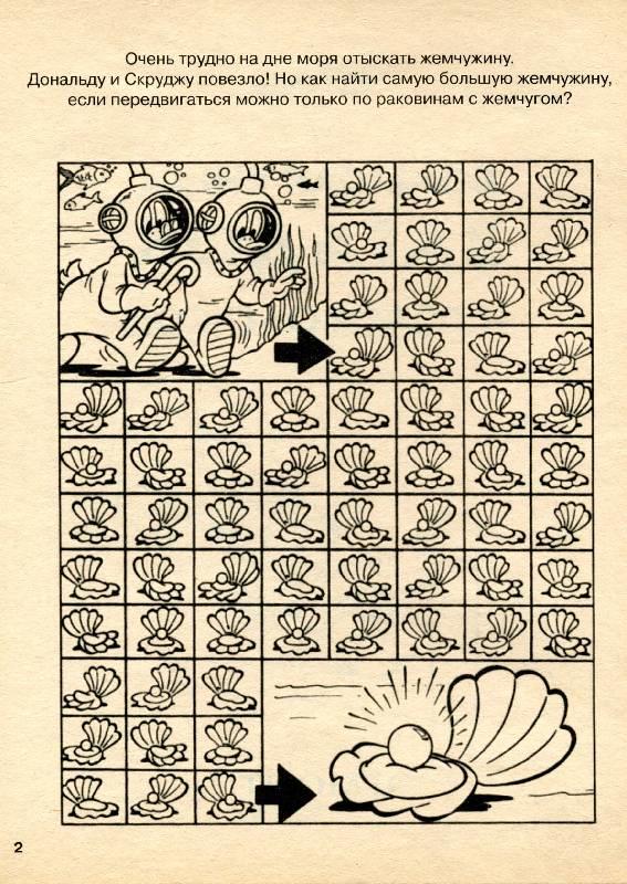 Иллюстрация 1 из 3 для Большая книга загадок и головол. №2 (Дональд Дак) | Лабиринт - книги. Источник: РИВА