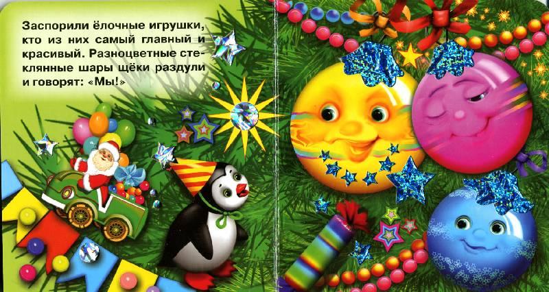 Иллюстрация 1 из 2 для Игрушки на елке. Блестящая книжка - Нина Иманова   Лабиринт - книги. Источник: РИВА