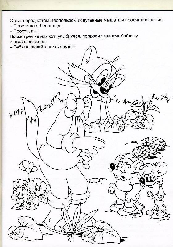 Иллюстрация 1 из 2 для Приключения кота Леопольда № 0825 | Лабиринт - книги. Источник: РИВА