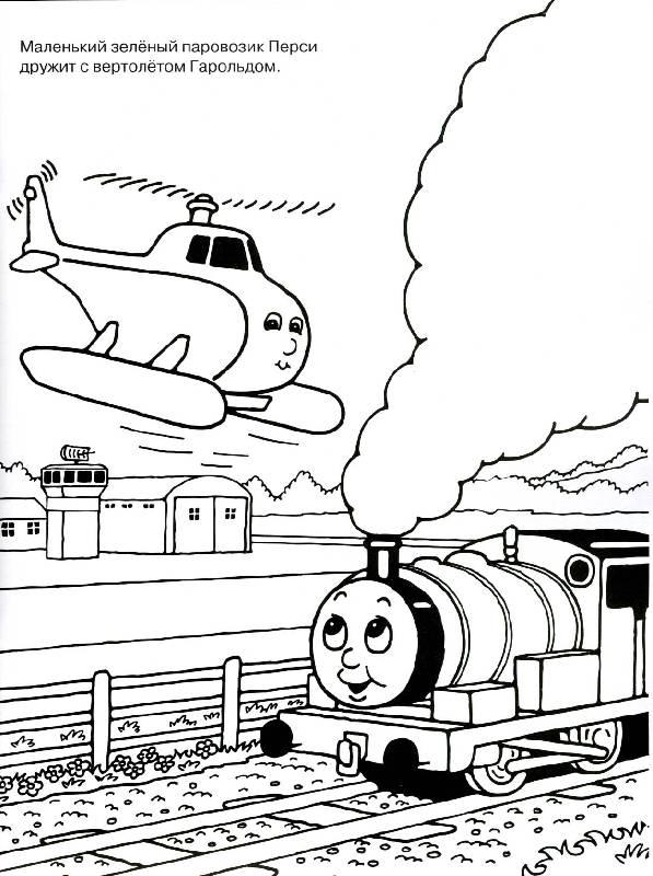 Иллюстрация 1 из 9 для Томас и его друзья 0823 | Лабиринт - книги. Источник: РИВА