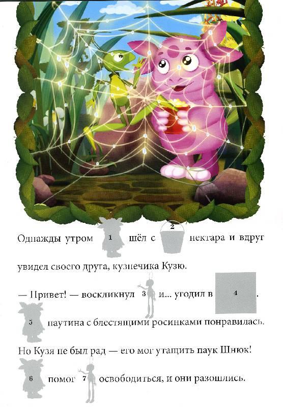 Иллюстрация 1 из 9 для Сказка с наклейками. Доброе дело | Лабиринт - книги. Источник: РИВА