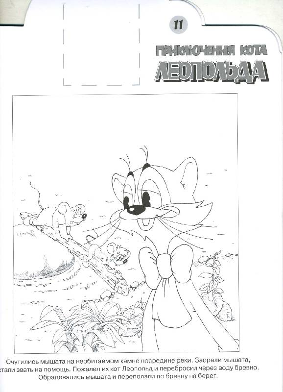 Иллюстрация 1 из 9 для Приключения кота Леопольда 0816 Наклей и раскрась | Лабиринт - книги. Источник: РИВА
