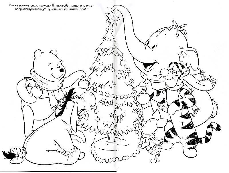 Иллюстрация 1 из 13 для Волшебная раскраска № 0655 (Винни и его друзья) | Лабиринт - книги. Источник: РИВА