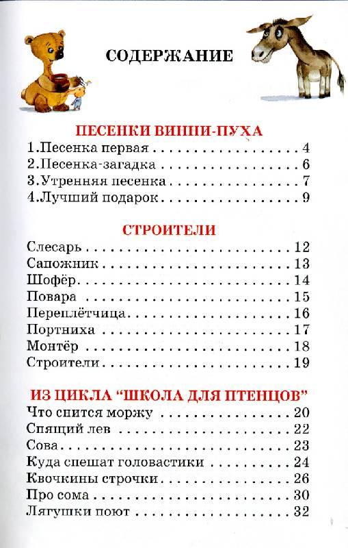 Иллюстрация 1 из 17 для Куда спешат головастики - Борис Заходер   Лабиринт - книги. Источник: РИВА