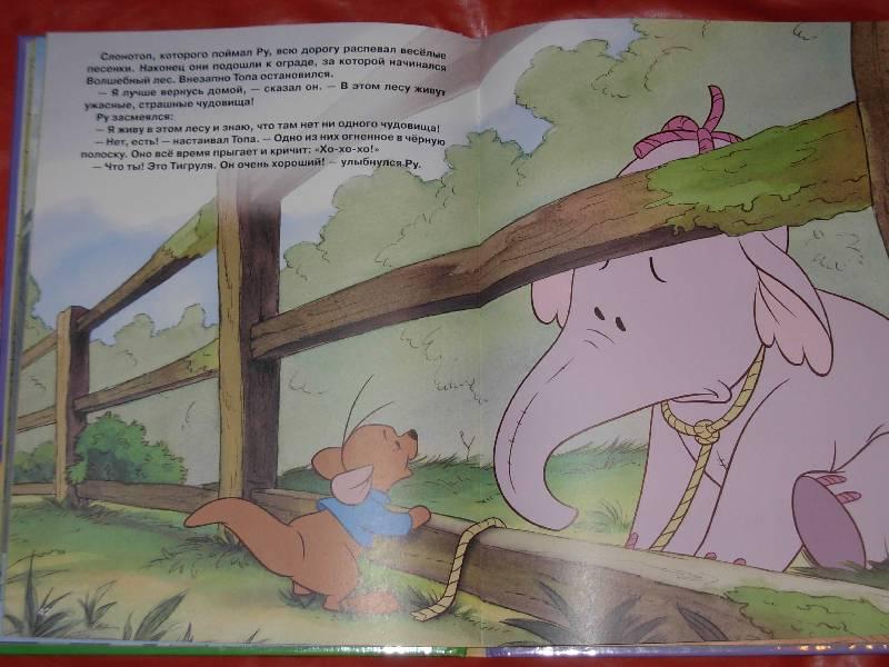 Иллюстрация 1 из 17 для Винни и Слонотоп | Лабиринт - книги. Источник: ---Марго----