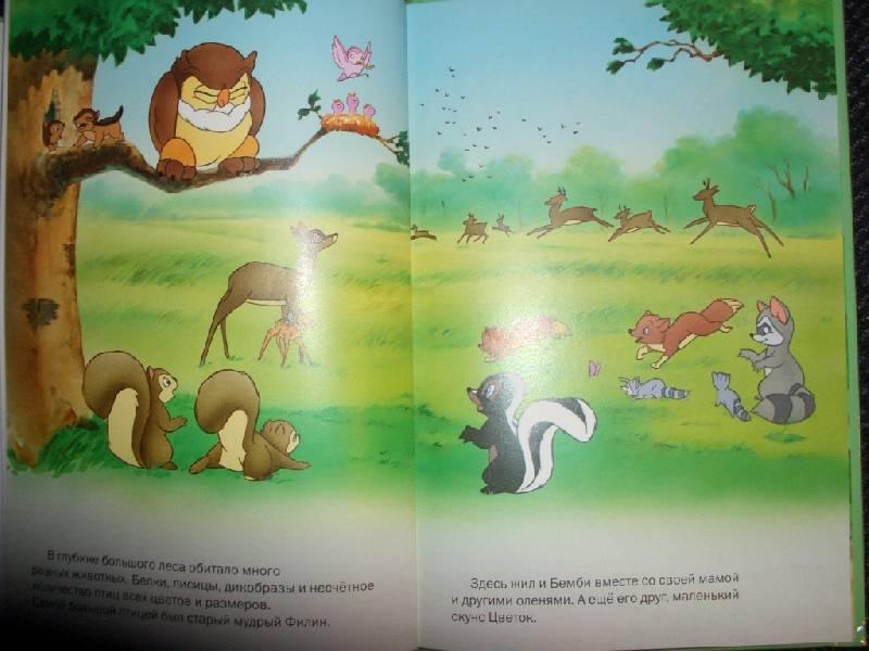 Иллюстрация 1 из 4 для Дисней-Малыши: Толстячок | Лабиринт - книги. Источник: sher
