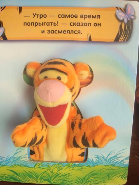 Иллюстрация 1 из 2 для Тигруля прыгает! | Лабиринт - книги. Источник: Дорофеева  Ольга