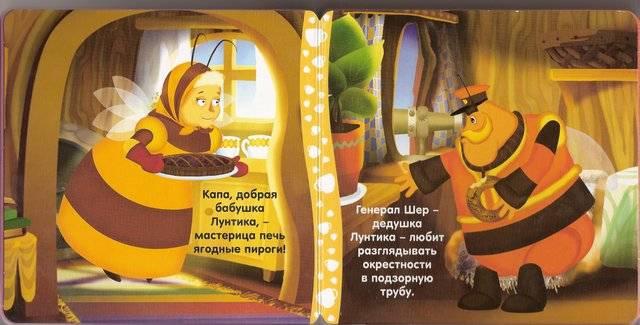 Иллюстрация 1 из 6 для Лунтик и его друзья | Лабиринт - книги. Источник: Guttt
