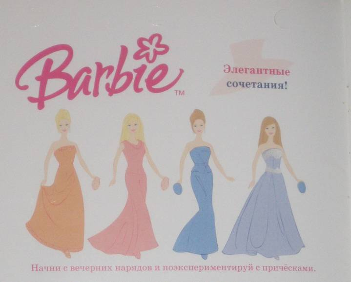 Иллюстрация 1 из 2 для Барби: Куклы с нарядами №3 (элегантные наряды)   Лабиринт - игрушки. Источник: Snefi