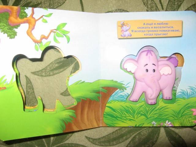 Иллюстрация 1 из 2 для Книжка с пищалкой: Песенка Слонотопа | Лабиринт - книги. Источник: libe