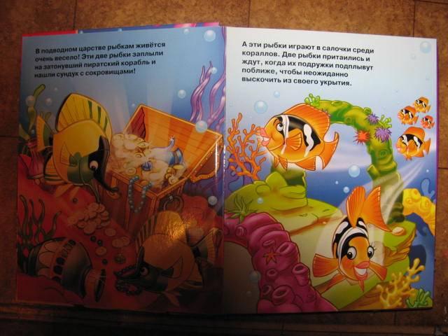 Иллюстрация 1 из 4 для Подводное Царство | Лабиринт - книги. Источник: libe