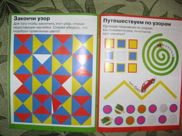 Иллюстрация 1 из 5 для Узоры: Книжка с наклейками | Лабиринт - книги. Источник: libe