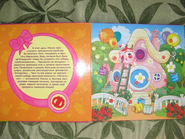 Иллюстрация 1 из 3 для День Рождения Нюши (5 мозаик внутри) | Лабиринт - книги. Источник: libe