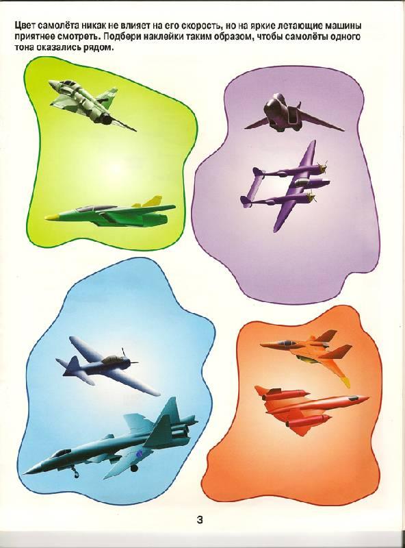 Иллюстрация 1 из 8 для Самолеты. Умные наклейки | Лабиринт - книги. Источник: farnor