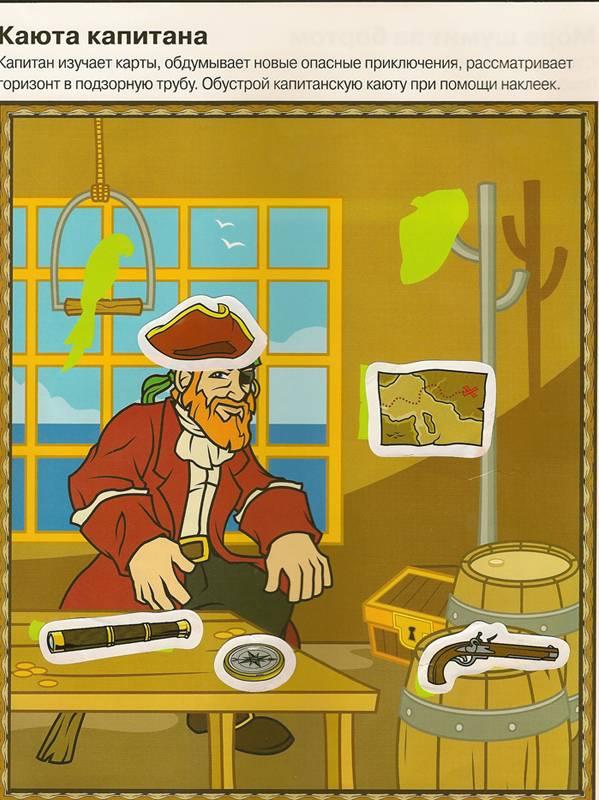 Иллюстрация 1 из 12 для Пираты: Жизнь пиратов   Лабиринт - книги. Источник: farnor