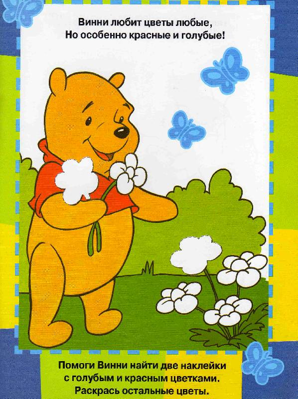 Иллюстрация 1 из 7 для Винни. Большие наклейки для маленьких пальчиков   Лабиринт - книги. Источник: С  М В