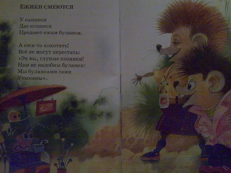 Иллюстрация 1 из 17 для Ежики смеются - Корней Чуковский | Лабиринт - книги. Источник: Honny