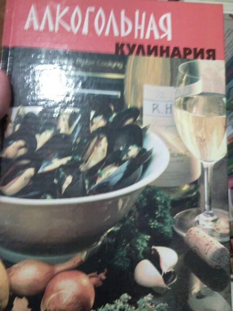 Иллюстрация 1 из 4 для Алкогольная кулинария - Ирина Сокол | Лабиринт - книги. Источник: swallow_ann